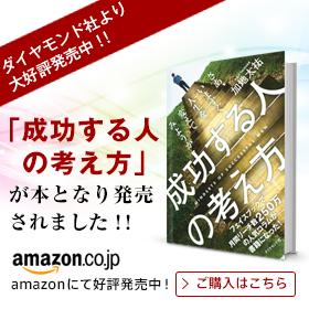 成功する人の考え方の本が発売!